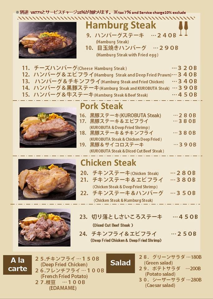 Steak House Hiro 01