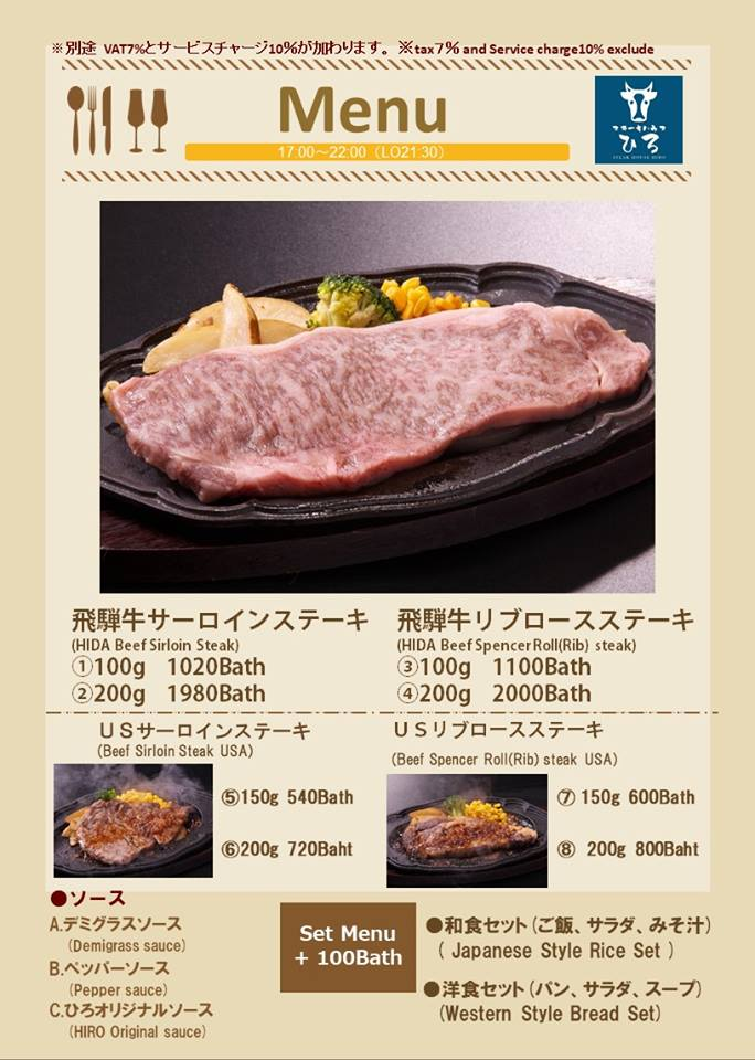 Steak House Hiro 02
